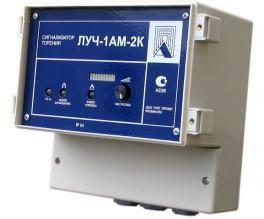 Купить ЛУЧ-1АМ-2К сигнализатор горения НПП «Прома»