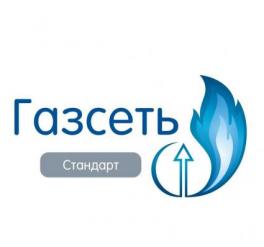Купить Газсеть: Стандарт программное обеспечение (ПО) «Газсеть», редакция «Стандарт»