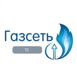 Купить Газсеть: ТС программное обеспечение (ПО)