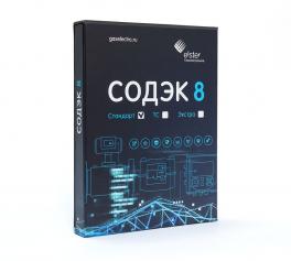 Купить СОДЭК: Стандарт программный комплекс (ПК) «СОДЭК» Версия 8