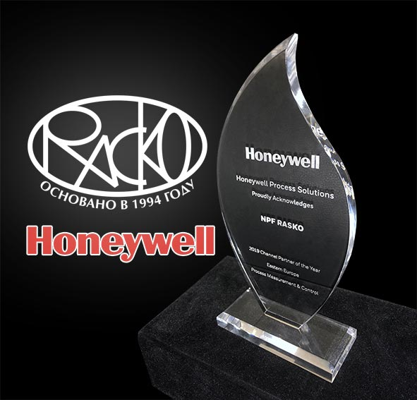 НПФ «РАСКО» ‒ партнер года компании Honeywell (2019 Channel Parthner of the Year) по Восточной Европе в номинации Process Measurment & Control