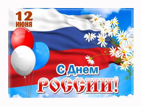 Поздравляем с 12 июня, Днём России! График работы НПФ «РАСКО»